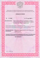 Свидетельства и Лицензии на проектирование и монтаж видеонаблюдения