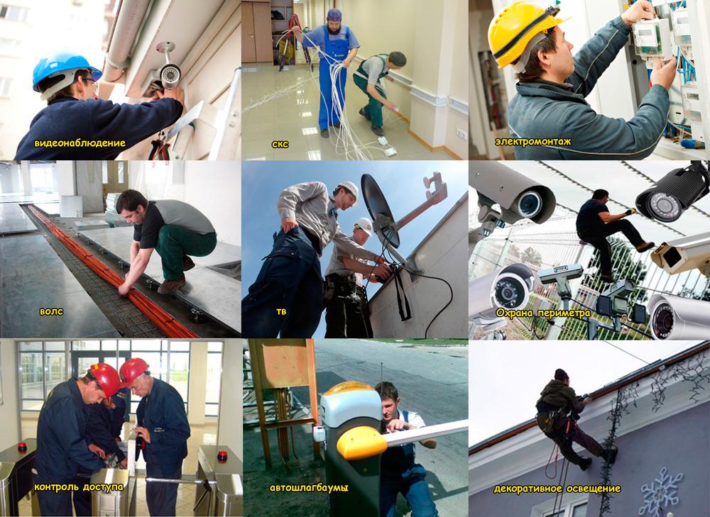 Монтаж скс,электромонтаж,монтаж кабеля,монтаж волс,монтаж систем охраны, монтаж видеонаблюдения в Москве