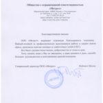 Благодарственное письмо от заказчика за выполненные монтажные работы по СКС и по электромонтажу